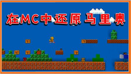 我的世界:用MC还原马里奥!方块全部可编辑,让隔壁游戏看呆!