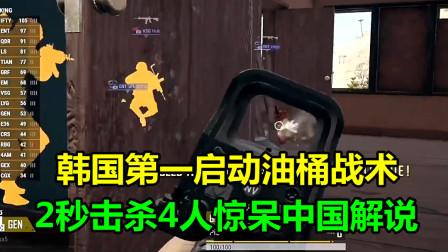 绝地求生:韩国第一用油桶阴人,2秒杀4个职业选手,惊艳中国解说
