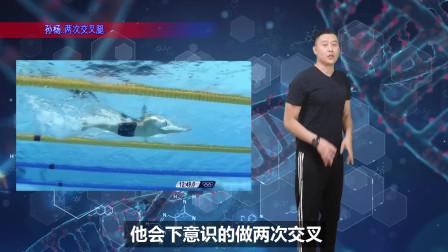 中游体育:孙杨的自由泳打腿不是标准的四次腿