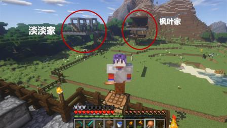 我的世界虚无联机11:用围栏把三人家围起来,谁的空中房子更好看