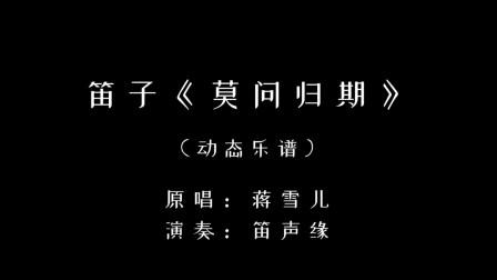 「动态乐谱」蒋雪儿《莫问归期》笛子版,初听入耳,再听入心!