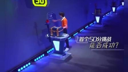 蔡徐坤挑战50分,开锁之后迅速折返挑战成功