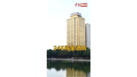 越南24K纯金酒店开业