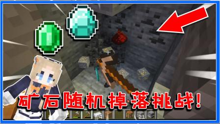 我的世界:随机矿石掉落!煤炭也会变钻石,但还是被末影龙血虐!