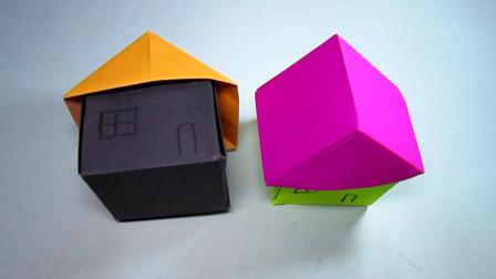 手工折纸,立体小房子的简易折法,动手又动脑