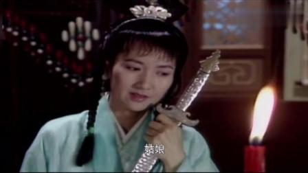 《新白娘子传奇》小青盗剑结良缘, 深夜赴约会情郎