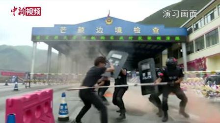 云南保山实战演练处置武装贩毒行动