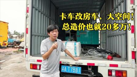 用卡车改装个房车咋样?江铃凯运底盘了解下,改完也就25万左右!