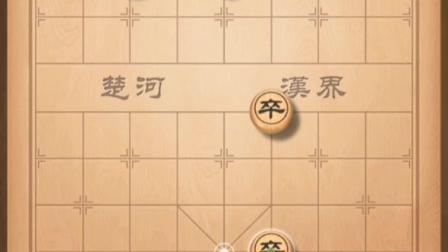 象棋残局训练营T82六步杀