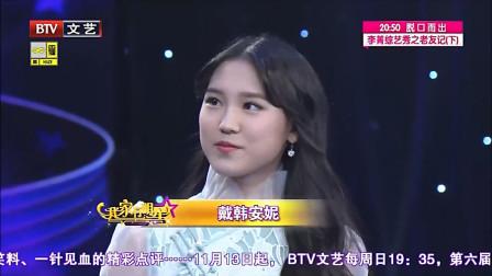 综艺:作为知名女歌手,戴韩安妮用歌致敬庄奴!老艺术家!