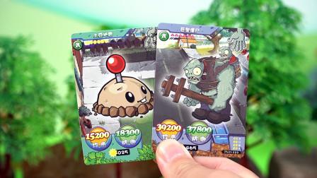 植物大战僵尸玩具卡片对战,土豆地雷挑战巨人僵尸,结果被秒杀