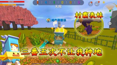 迷你世界:村霸表妹又来破坏,咸鱼家的小麦全被毁了