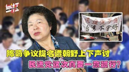 众矢之的!陈菊争议提名遭朝野上下声讨 民进党这次真要一意孤行?