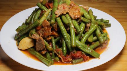 羊肉炒豆角的经典做法,鲜香味美汤汁浓郁口感可别好,超下饭
