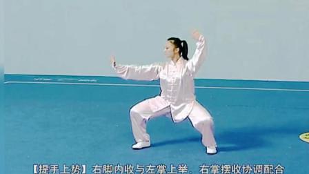 第三套国际武术竞赛套路 36式太极拳分解教学