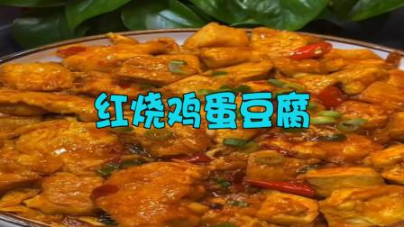 学做--红烧鸡蛋豆腐