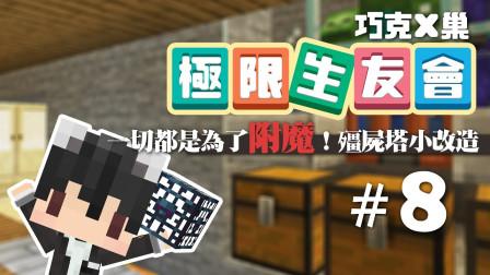 【巧克x巢】极限生友会#8 - 一切都是为了附魔!僵尸塔小改造(feat.  @巢哥 )【CC字幕】