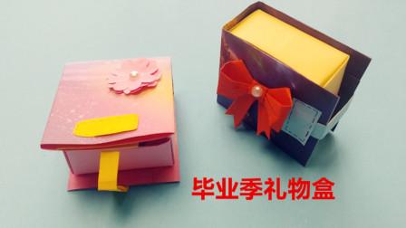 毕业季教你做书本形状的礼物盒,做法非常简单,创意手工折纸教程