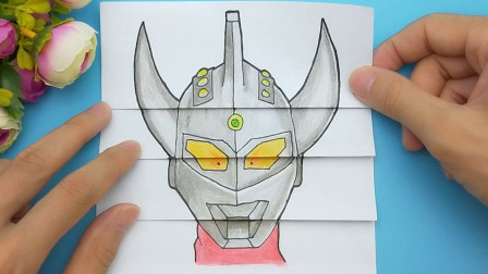 给泰罗奥特曼手绘科幻卡通画,用一张纸打开3次,最后变异太有趣
