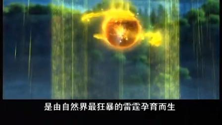 蓝猫龙骑团:精灵需要能量,雷灵珠降落