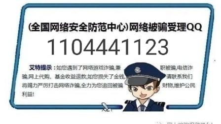 投资理财返利被了/怎么报警网警110报警中心