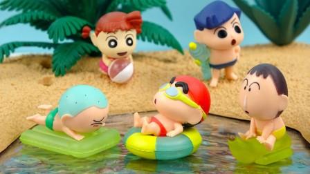 蜡笔小新扭蛋小新和伙伴们去玩水啦