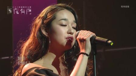 【清华校歌赛届】女神  依曼《往日时光》,高音太美了  现场音版