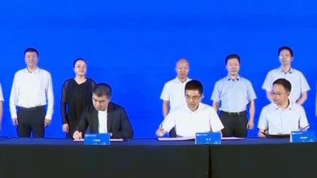 玉环15个项目在沪签约 总投资361亿元 浙江新闻联播 20200705 高清