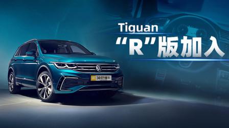 销冠归来 改头换面向途锐看齐 新Tiguan获大众拼老底式大升级