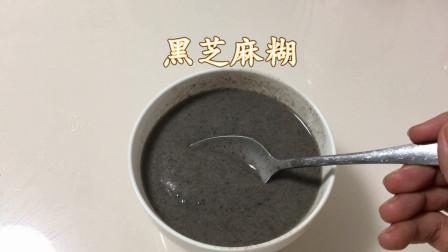 大厨教的黑芝麻糊的正确做法,加一勺糯米粉,细腻顺滑,浓香四溢
