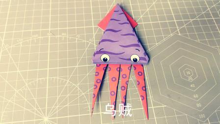 儿童趣味折纸之乌贼