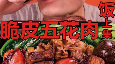 【上集】自制脆皮五花肉翻车!再来一份石锅拌饭3个鸡腿1根雪糕,真过瘾 已发布