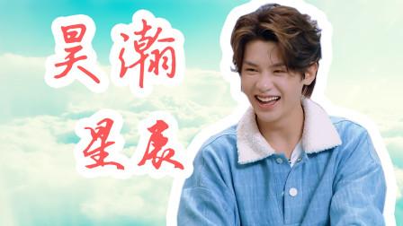 《看我的生活》:昊瀚星辰未来可期, 18岁少年黄明昊未来拥有无限可能