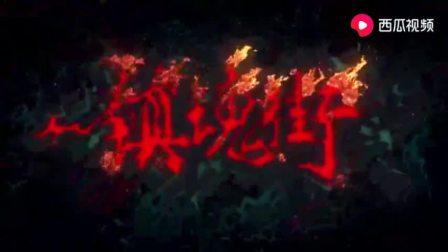 南征北战NZBZ镇魂街主题曲《不愿回头》搭配原版动画,燃到炸裂
