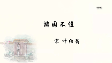 《游园不值》宋 叶绍翁 春色满园关不住,一枝红杏出墙来