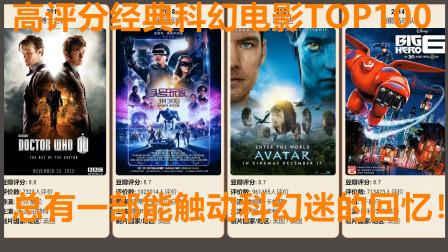 科幻电影豆瓣高评分排行榜,经典永不衰退,有没有一部令你印象深刻的电影?