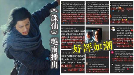 肖战电影《诛仙》再次走出国门越南播出,好评如潮