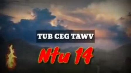 苗族故事 14集 瘸腿小子 Tub Ceg Tawv
