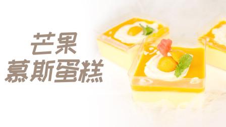 芒果慕斯蛋糕 味道超级赞  无需烤箱 只需3种原材料就能做