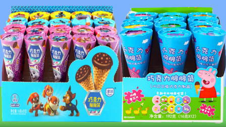试吃汪汪队和小猪佩奇零食,小孩子爱吃的冰淇淋甜筒