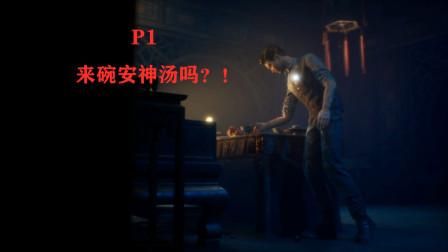 【you酱】P1来碗安神汤吗(纸人2)