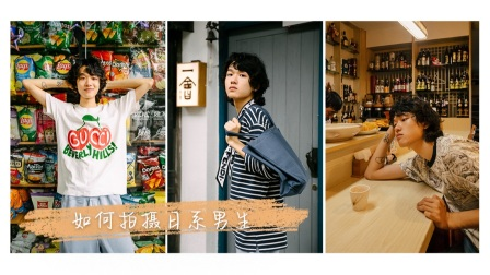 如何拍摄日系男生/上海梅雨季永康路 街拍花絮