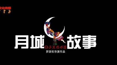 《月城故事》中国凉山西昌彝族母语电影