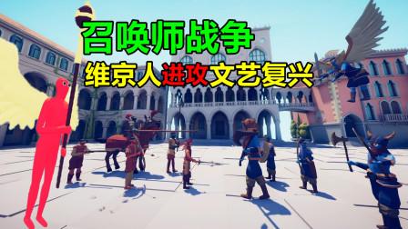 全面战争模拟器:召唤师战争,维京军团入侵文艺复兴!