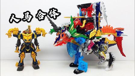 人马终极合体——骑士龙战队龙装者 12合体DX玩具总结 大鹏评测