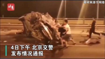 【房山区京良路发生两车相撞事故 造成2人[伤心]】据消息,2020年7月3日22时35分许,在房山区京良路长于北桥东