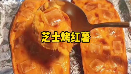 芝士烤红薯的做法, 红薯的最新做法, 中西餐结合太美味了