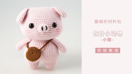 【趣编织】钩针版玩偶---小猪玩偶 通用(头部 身体 胳膊 包包装饰通用版)