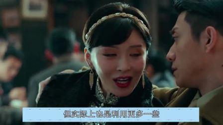 局中人:剧中曼丽到底什么身份?她喜欢沈放吗?最后结局怎么样了