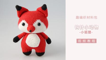 【趣编织】钩针版玩偶---钩针DIY小狐狸玩偶